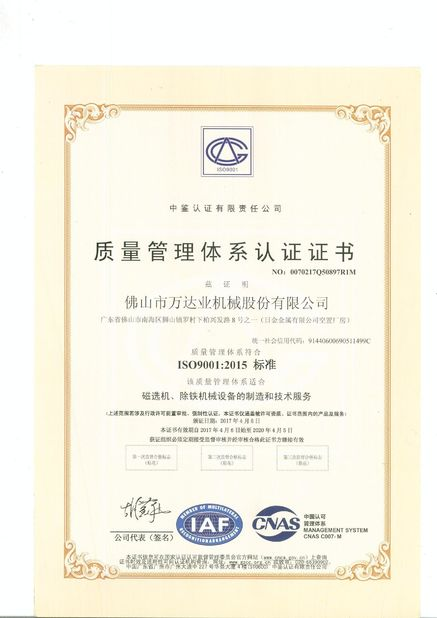 中国 Foshan Wandaye Machinery Equipment Co.,Ltd 認証